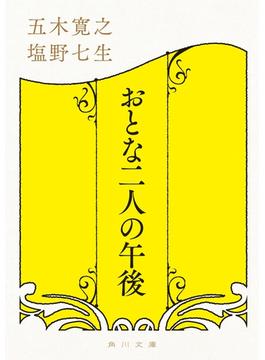 おとな二人の午後(角川文庫)