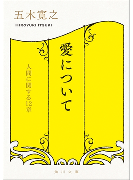 愛について 人間に関する12章(角川文庫)