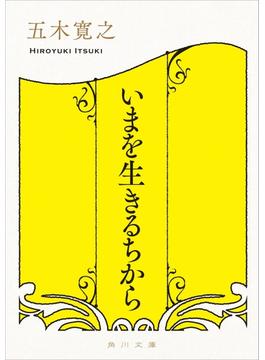 いまを生きるちから(角川文庫)