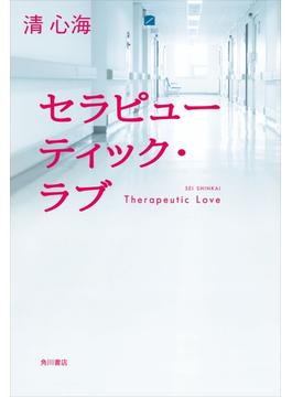 セラピューティック・ラブ(角川書店単行本)