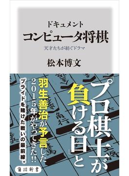 ドキュメント コンピュータ将棋 天才たちが紡ぐドラマ(角川新書)