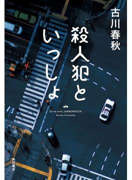 殺人犯といっしょ(角川書店単行本)