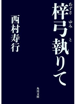 梓弓執りて(角川文庫)