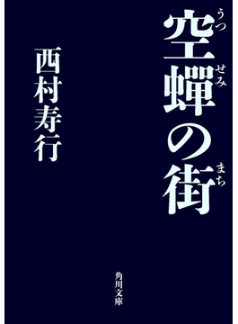 空蝉の街(角川文庫)