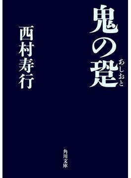 鬼の跫(角川文庫)