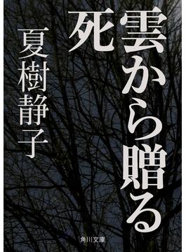 雲から贈る死(角川文庫)