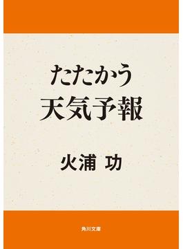 たたかう天気予報(角川文庫)