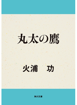 丸太の鷹(角川文庫)
