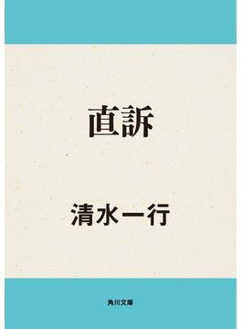 直訴(角川文庫)