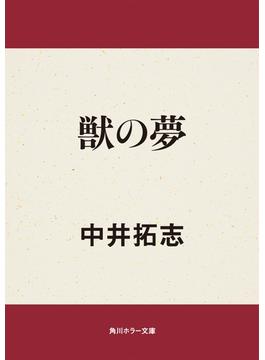 獣の夢(角川ホラー文庫)