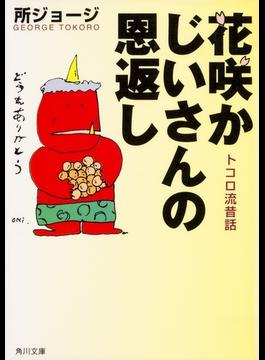 花咲かじいさんの恩返し トコロ流昔話(角川文庫)