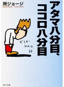 アタマ八分目、ココロ八分目(角川文庫)