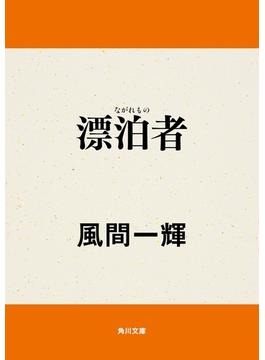 漂泊者(角川文庫)
