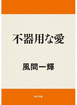 不器用な愛(角川文庫)
