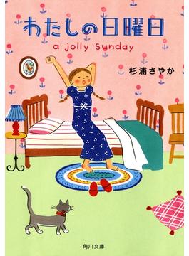 わたしの日曜日(角川文庫)