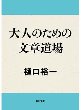 大人のための文章道場(角川文庫)