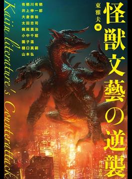 怪獣文藝の逆襲(角川書店単行本)
