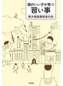 頭のいい子が育つ習い事(角川書店単行本)
