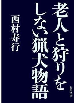 老人と狩りをしない猟犬物語(角川文庫)