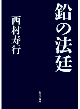 鉛の法廷(角川文庫)