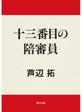 十三番目の陪審員(角川文庫)
