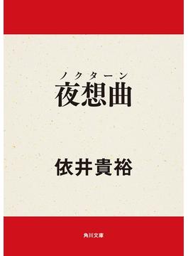 夜想曲(角川文庫)