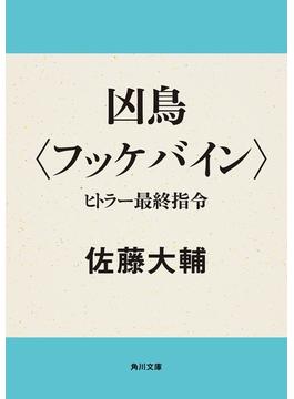 凶鳥〈フッケバイン〉 ヒトラー最終指令(角川文庫)