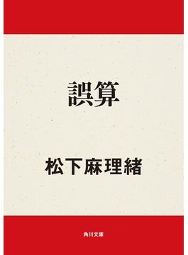 誤算(角川文庫)