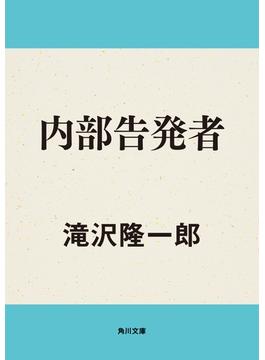 内部告発者(角川文庫)