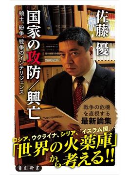 国家の攻防/興亡 領土、紛争、戦争のインテリジェンス(角川新書)