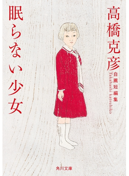 眠らない少女 高橋克彦自薦短編集(角川文庫)