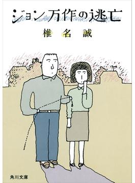 ジョン万作の逃亡(角川文庫)