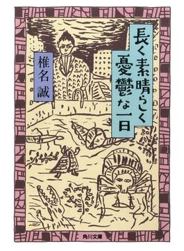 長く素晴らしく憂鬱な一日(角川文庫)
