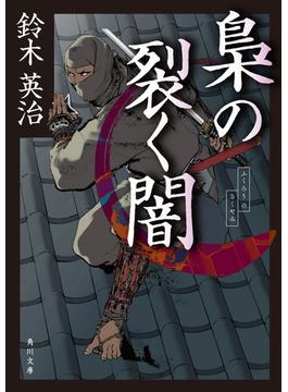 梟の裂く闇(角川文庫)