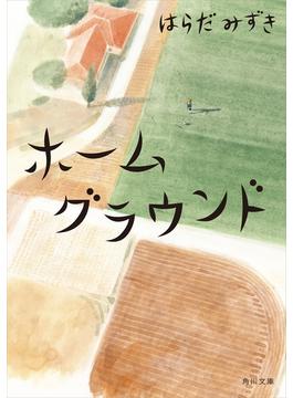 ホームグラウンド(角川文庫)