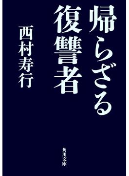 帰らざる復讐者(角川文庫)