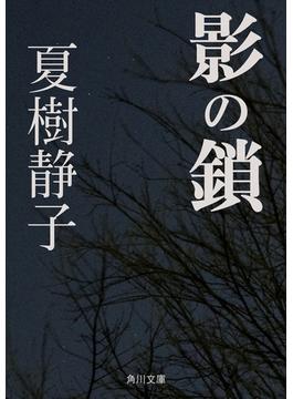 影の鎖(角川文庫)