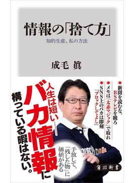 情報の「捨て方」 知的生産、私の方法(角川新書)