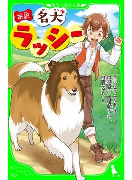 新訳 名犬ラッシー(角川つばさ文庫)