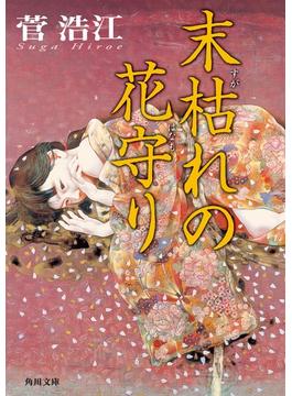 末枯れの花守り(角川文庫)