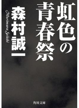 虹色の青春祭(角川文庫)