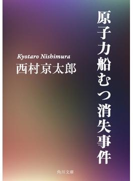 原子力船むつ消失事件(角川文庫)