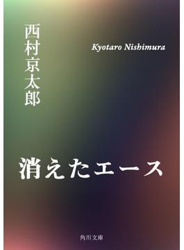 消えたエース(角川文庫)