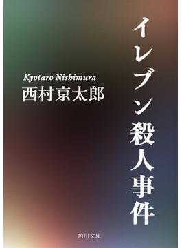 イレブン殺人事件(角川文庫)