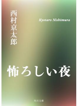 怖ろしい夜(角川文庫)