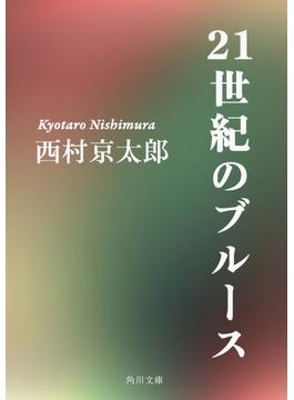 21世紀のブルース(角川文庫)