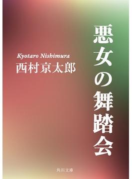 悪女の舞踏会(角川文庫)