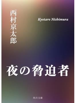 夜の脅迫者(角川文庫)