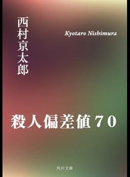 殺人偏差値70(角川文庫)
