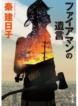 ファイアマンの遺言(角川文庫)